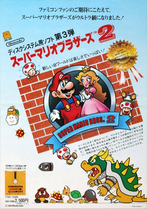 Super Mario Bros  2 (Japan) ROM Download for Famicom | Gamulator