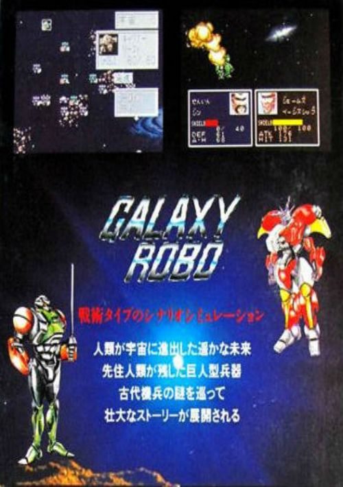 Galaxy Robo (J) ROM Download for SNES | Gamulator