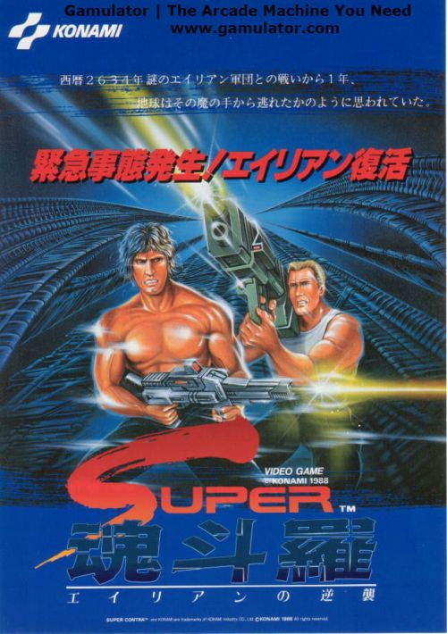 Super Contra (Japan) ROM Download for NES | Gamulator